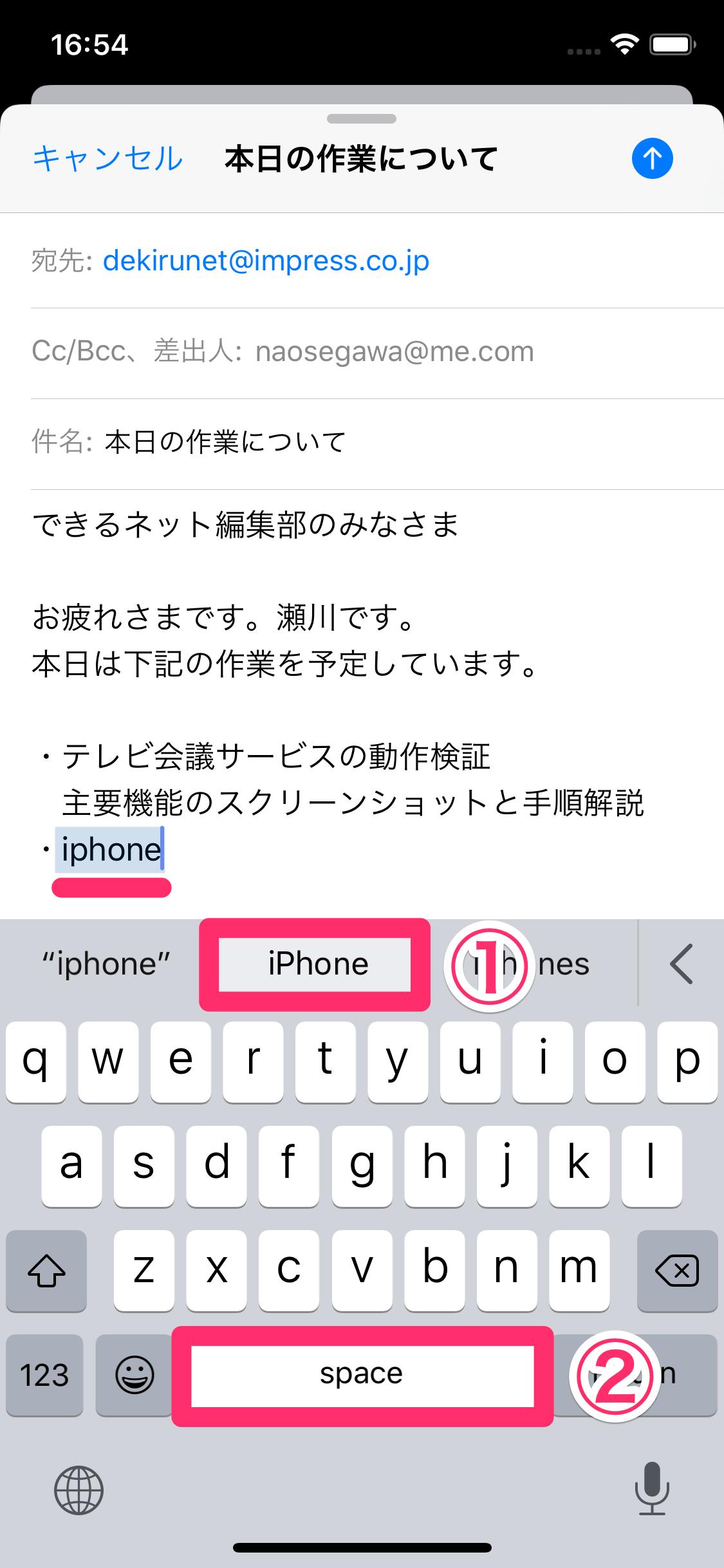 【iOS 13】気付いてた?「スマート全角スペース」でテキストの整形がラクに。常に半角に戻すことも可能