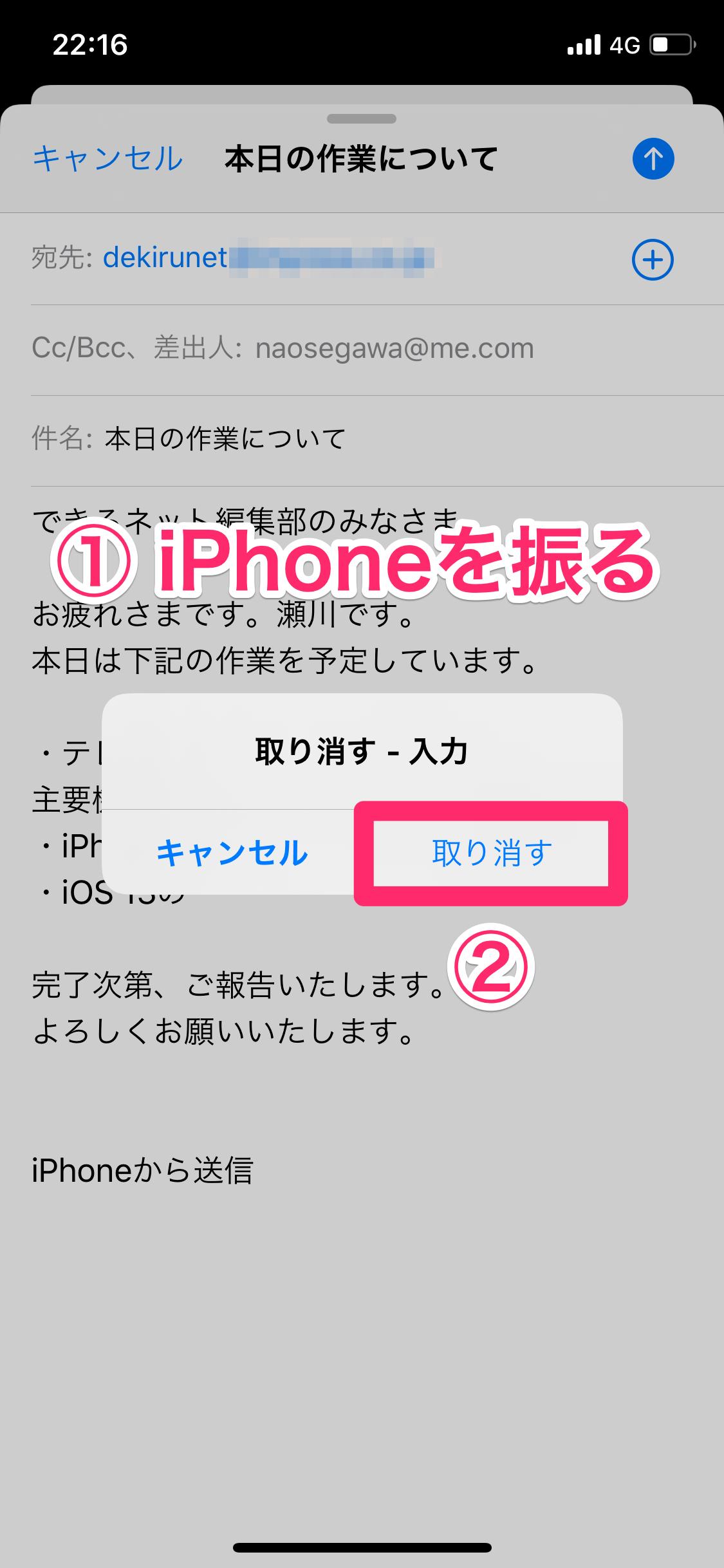 【iOS 13】「シェイクで取り消し」はもう古い! 3本指でタップすればiPhoneを落とす心配なし