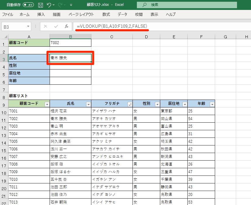 【エクセル時短】今さら聞けないVLOOKUP関数の使い方。複雑な「4つの引数」を理解しよう