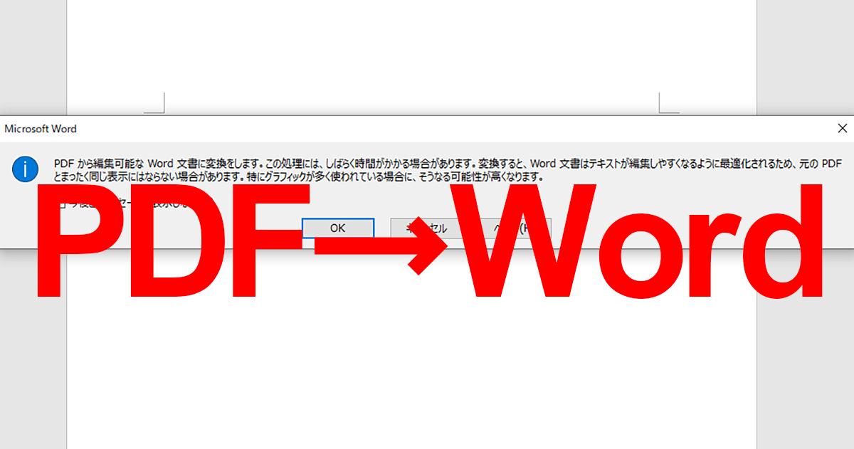 ワード を エクセル に 変換