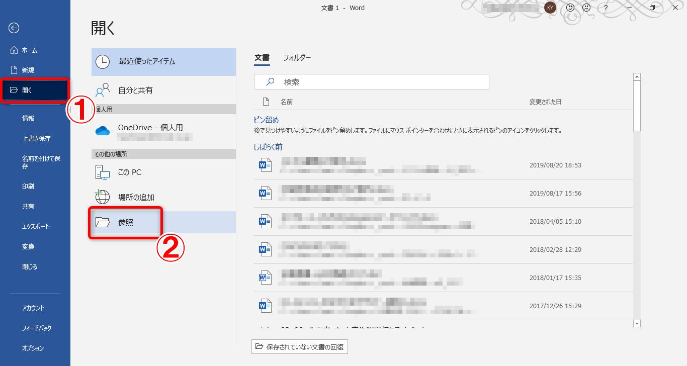 に pdf する を word