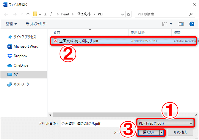 ワード pdf 変換 出来ない