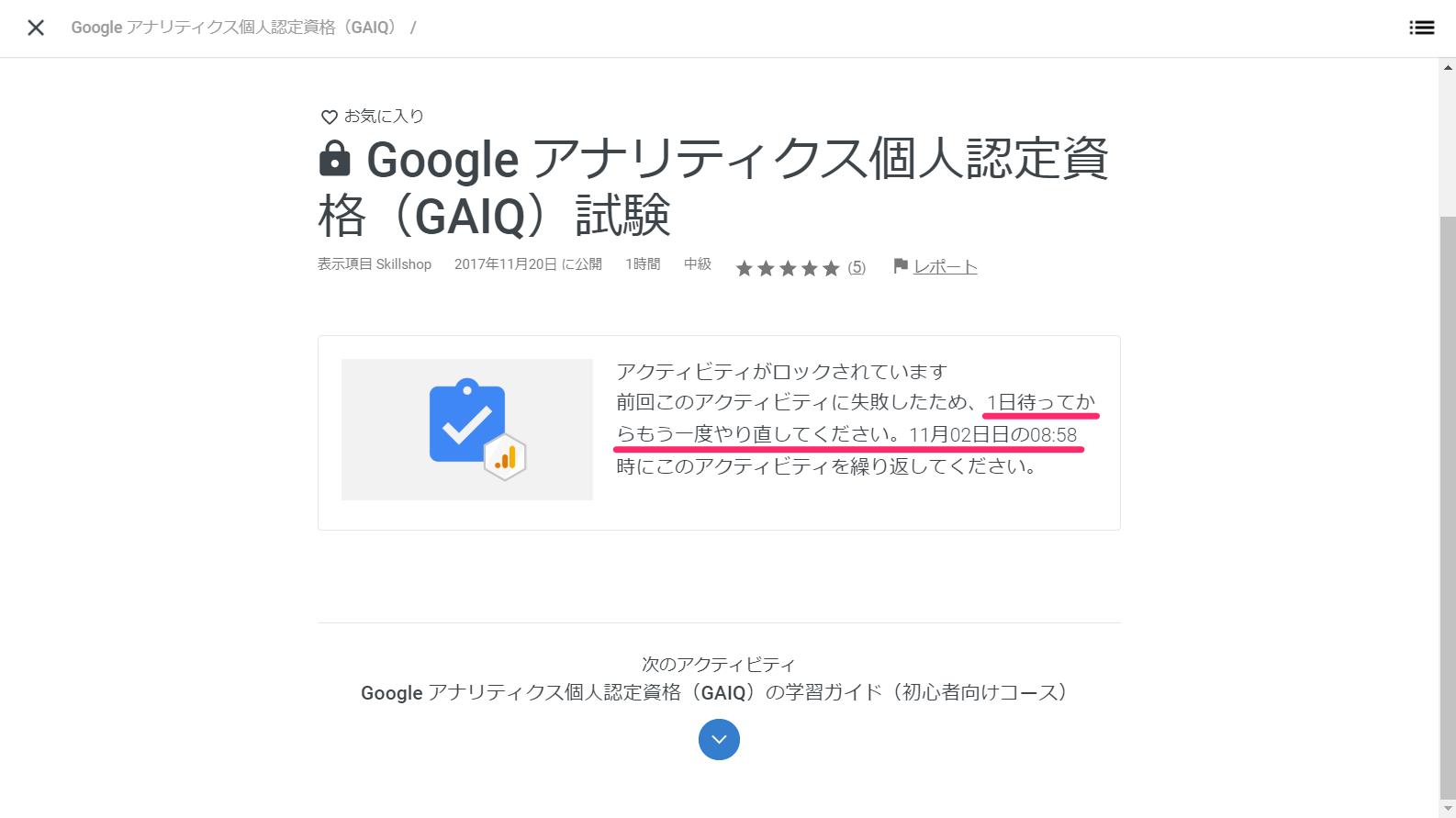 GAIQ(Googleアナリティクス個人認定資格)の受験方法【Googleスキルショップ対応】
