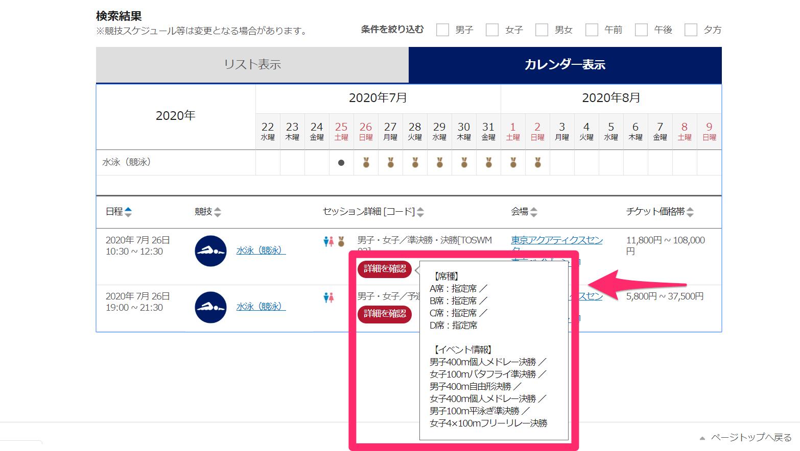 【東京オリンピック】観戦チケットの第2次抽選がスタート! 第1次抽選との違いを知って当選を目指そう
