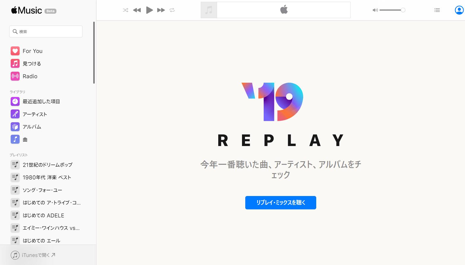 1年でよく聴いた100曲をプレイリストに。Apple Musicで年間ランキング「リプレイ:2019年」を作る