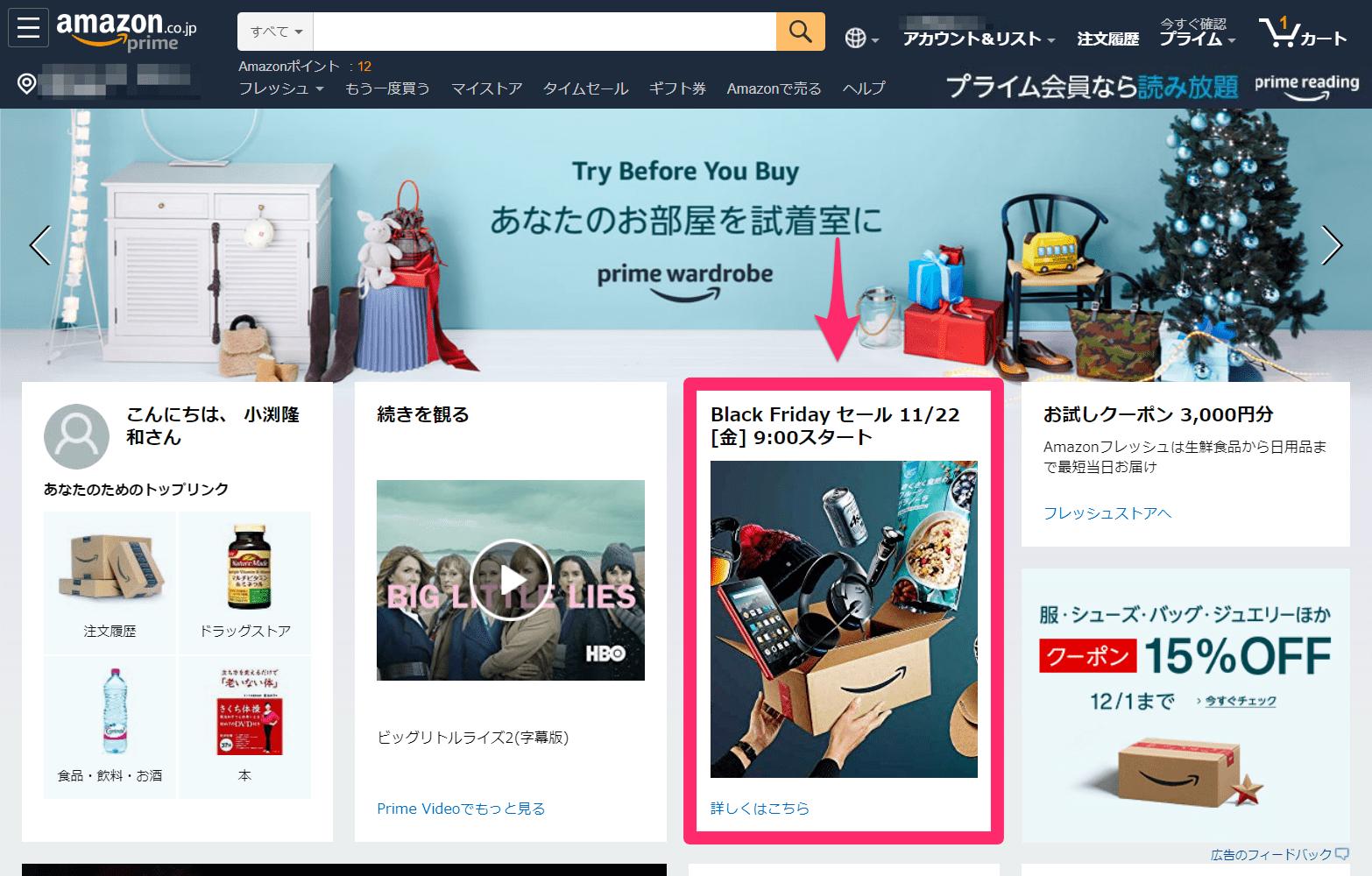 【本日から】Amazonブラックフライデー開催! セールが「もうすぐ開始」「開催中」の商品を調べる方法