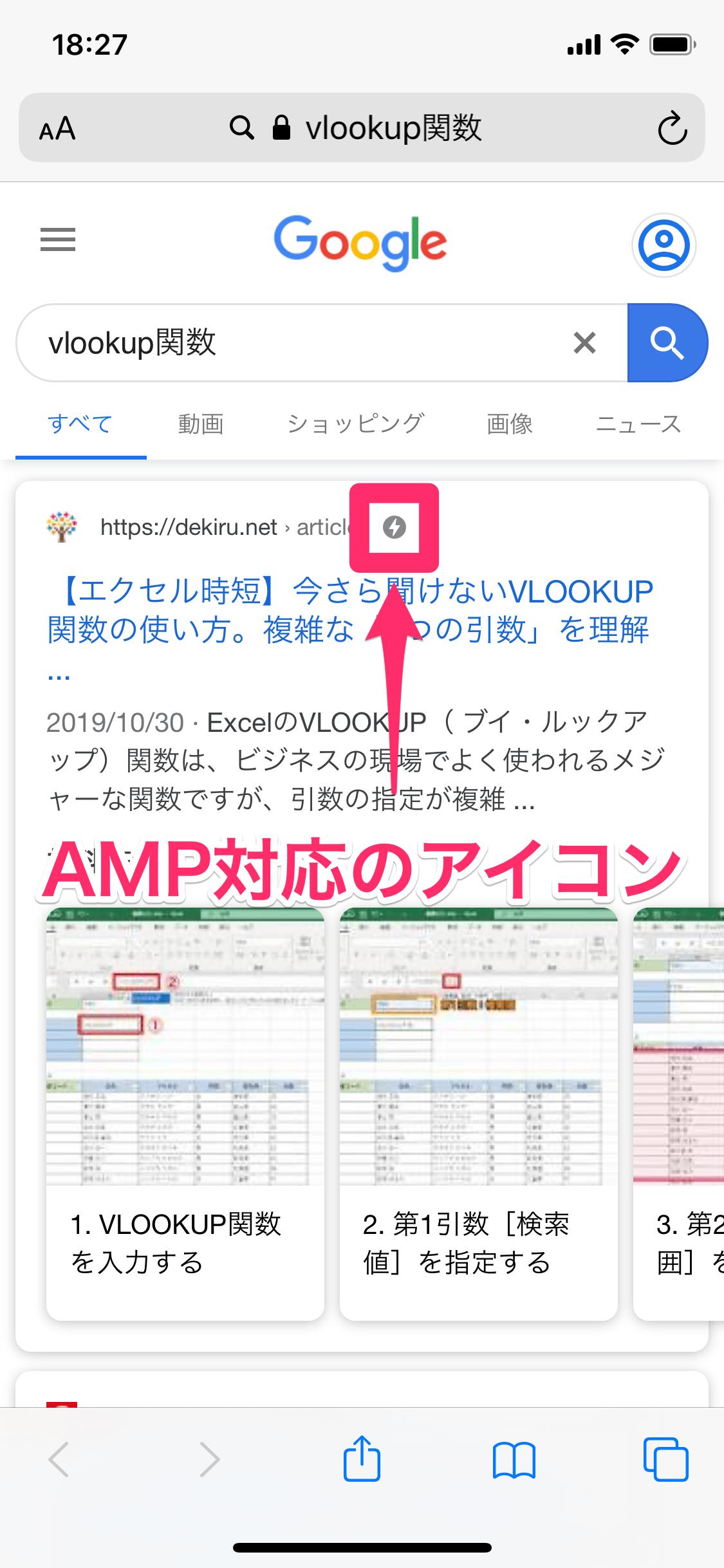 Safariのツールバーを常に非表示にする方法。画面を広くしてWebページを快適に見られる!