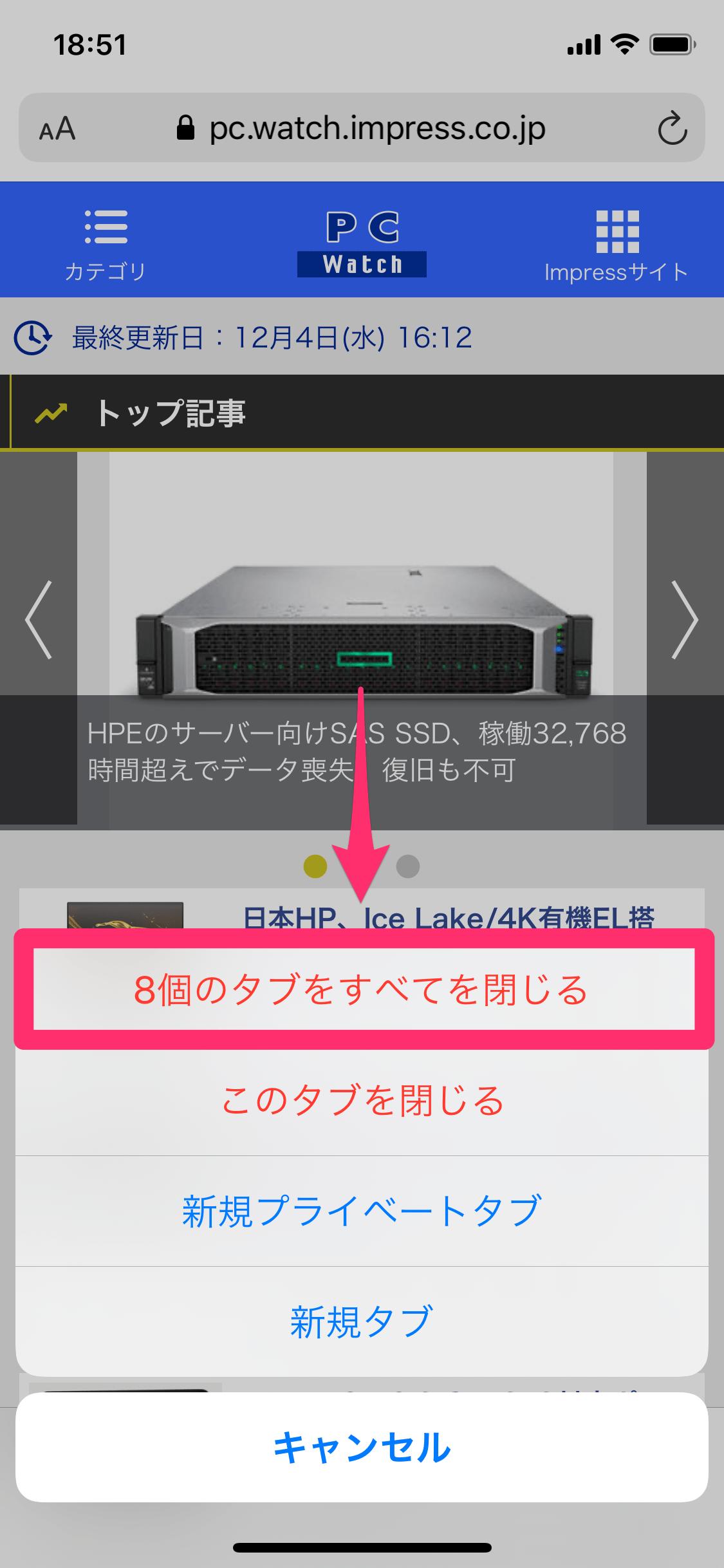 iPhoneでWebページのタブを閉じる3つの方法
