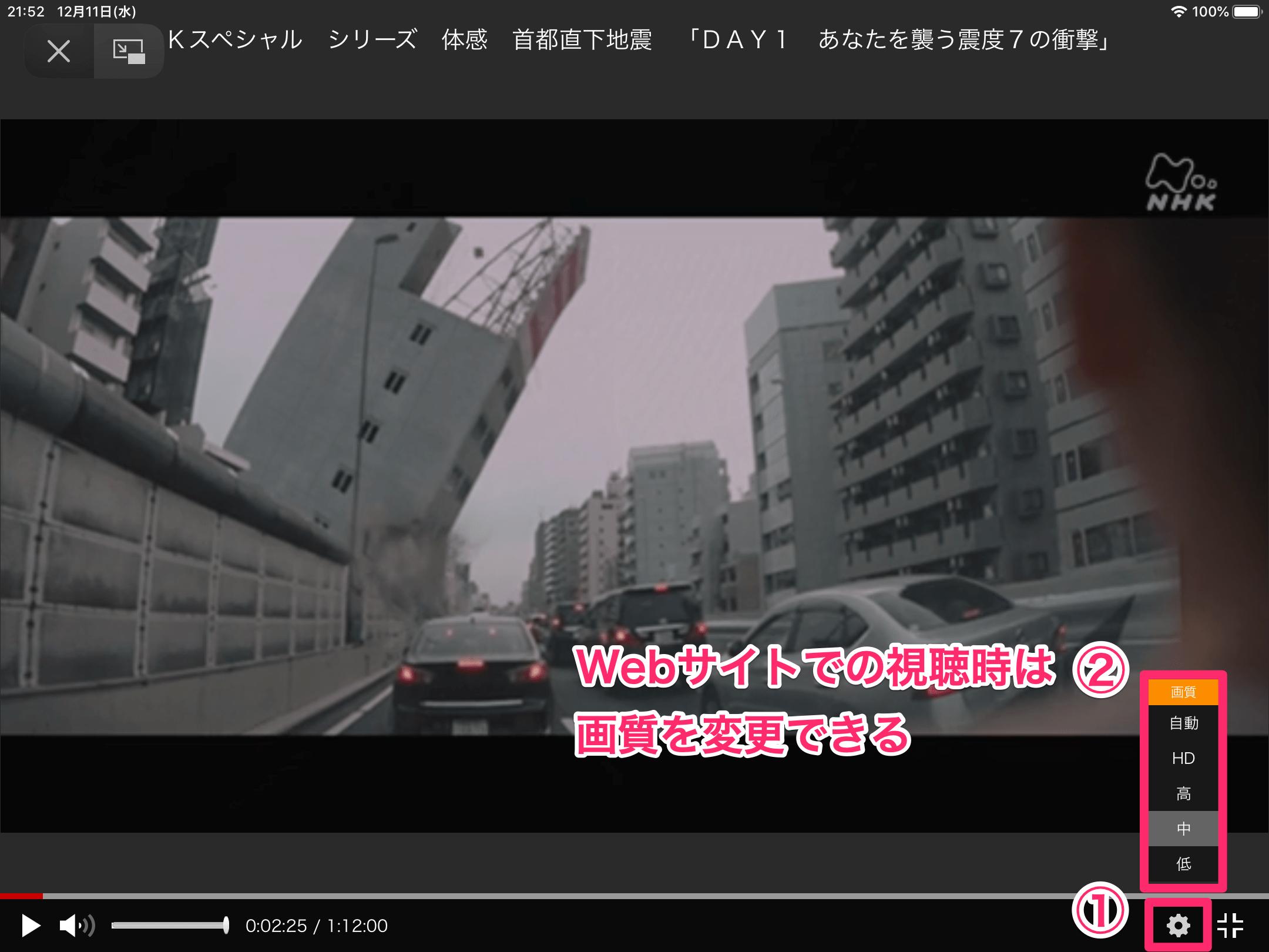 まだ観られる! リアルすぎると話題のNHK首都直下地震ドラマ「パラレル東京」が12/17まで無料配信中
