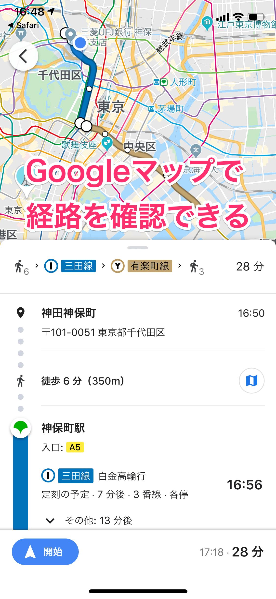 スマホでの路線検索はコレが最速! Google検索で乗換案内を表示する方法