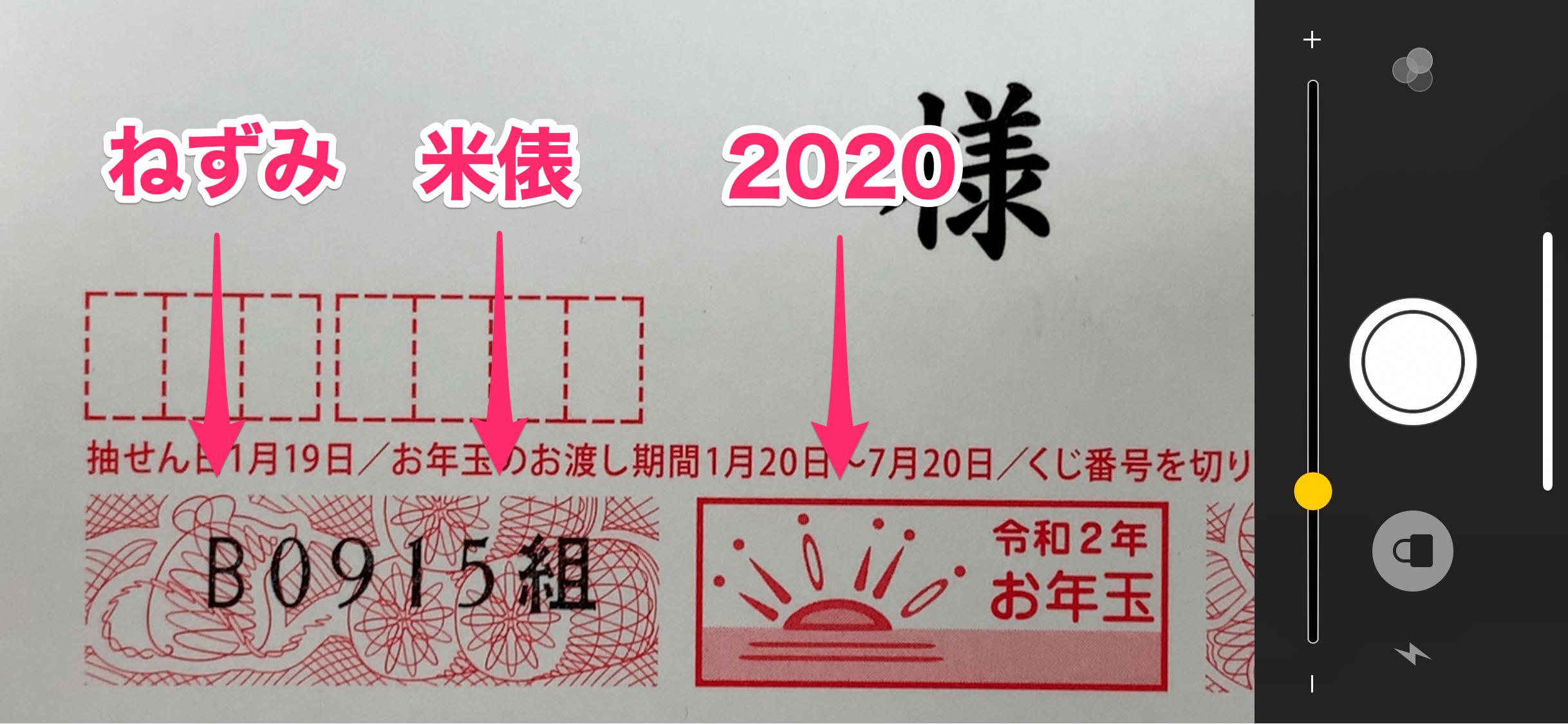 年賀状 番号 お年玉 の 当選
