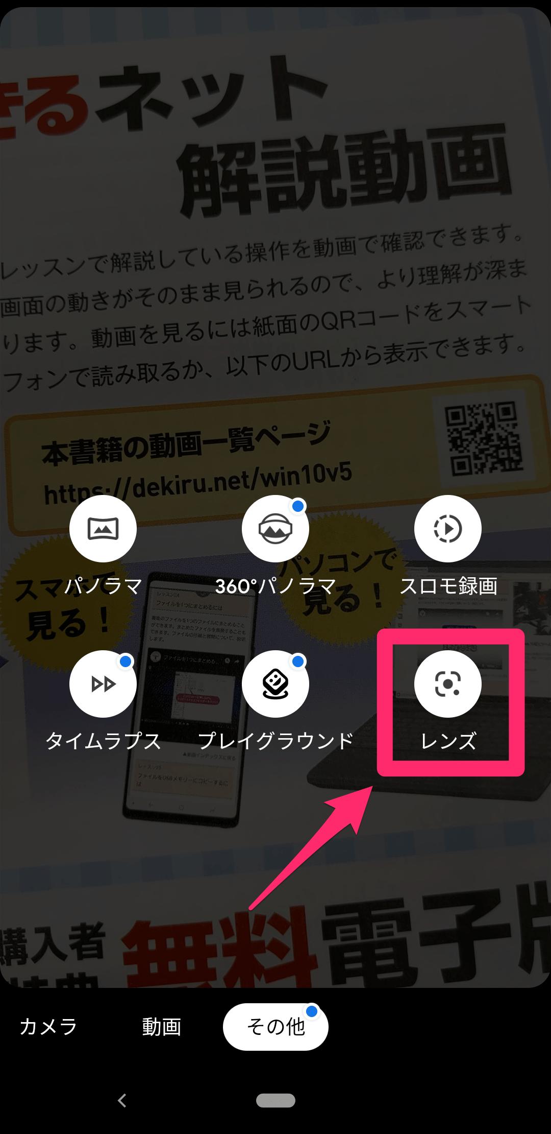 スマホでQRコードを読み取る方法【iPhone&Android 2020年版】