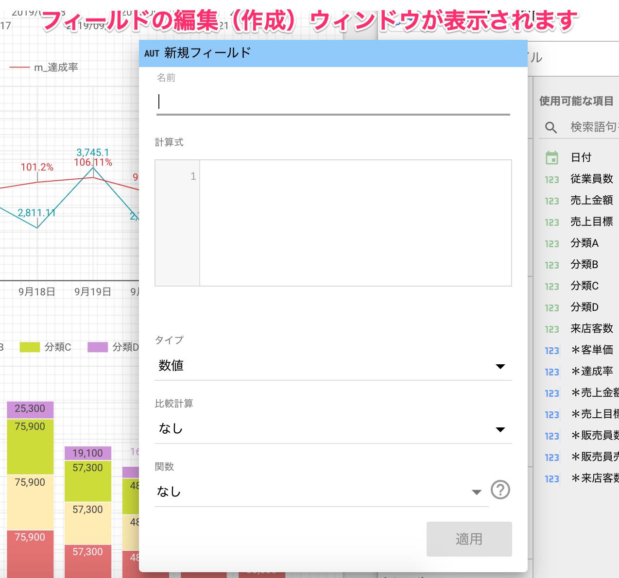 【Googleデータポータル】データソースと紐付かない新しい指標を埋め込み計算式として実装する