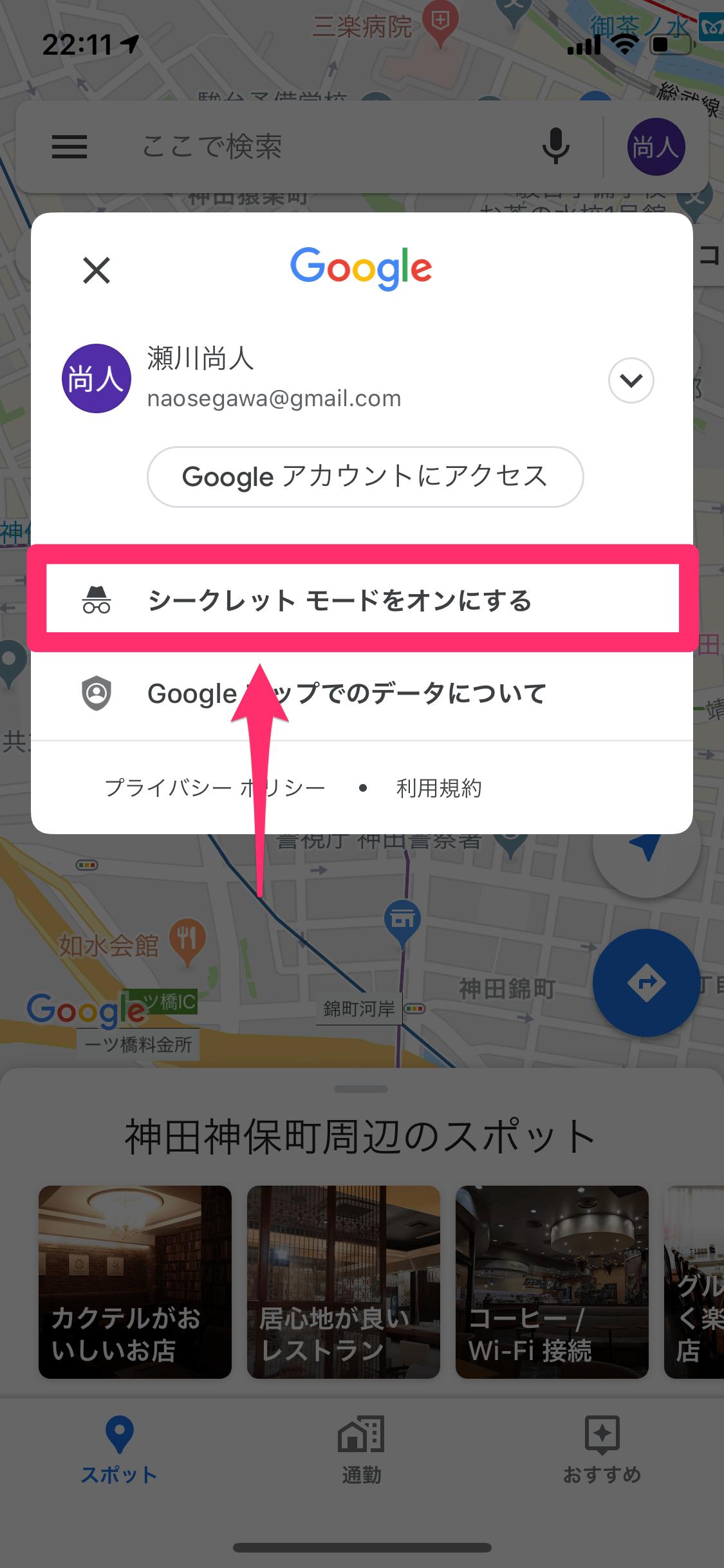 Googleマップを「シークレットモード」で使う方法。検索履歴を残したくないときに便利