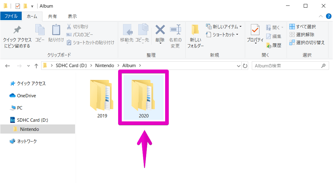 Nintendo Switchの画面写真をパソコンにまとめてコピーする方法