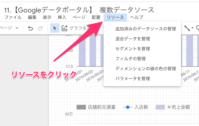 【Googleデータポータル】「混合データ」の作成方法。複数のデータソースを共通するキーで統合する
