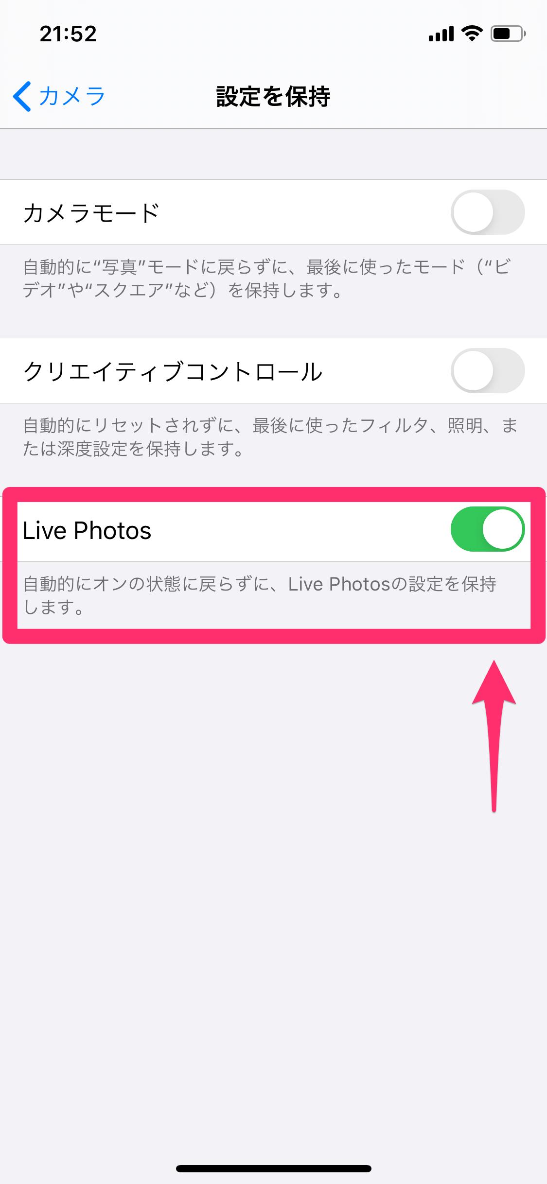 iPhoneの写真が動画ファイルになるのはなぜ?「Live Photos」をオフにすれば解決