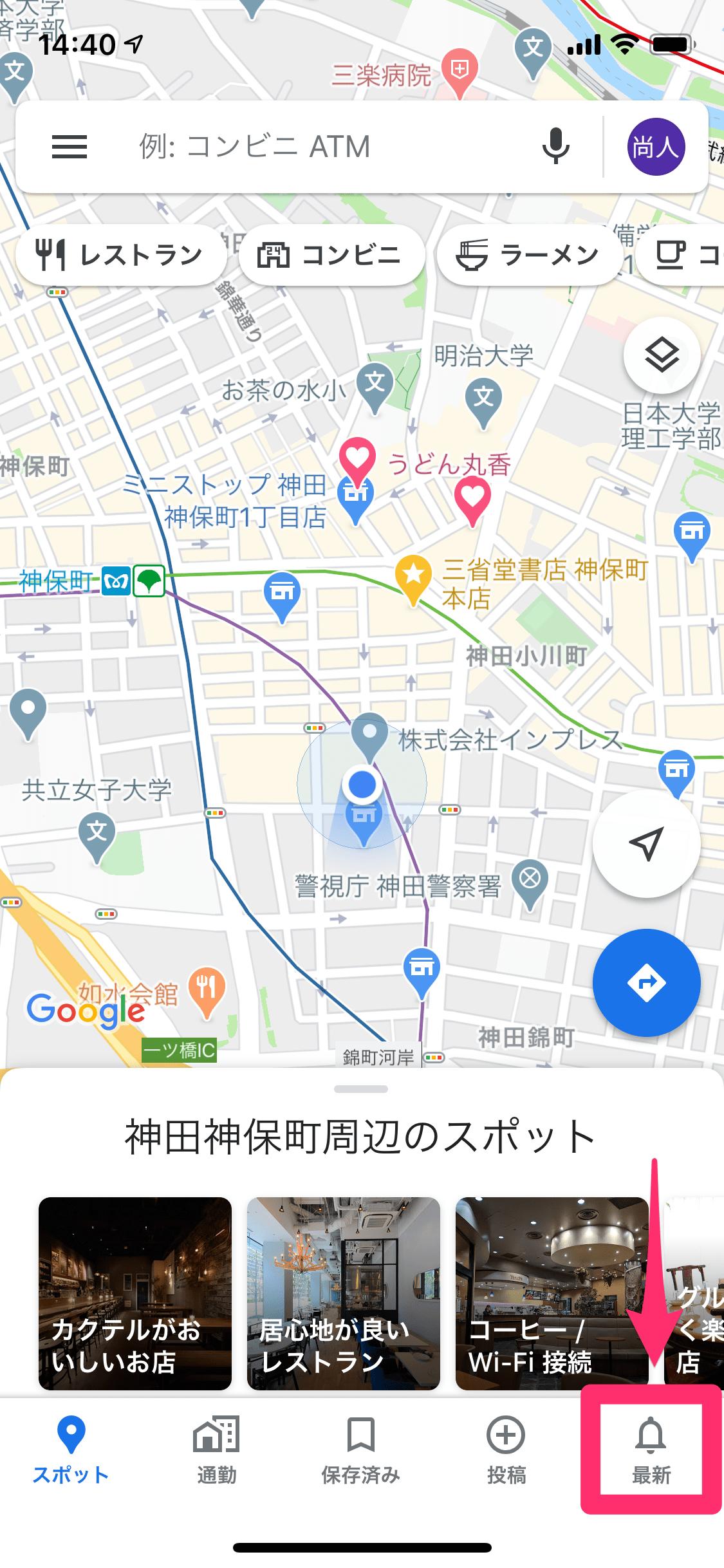 Googleマップでエリアをフォロー。飲食店の最新のクチコミなどを教えてもらえる