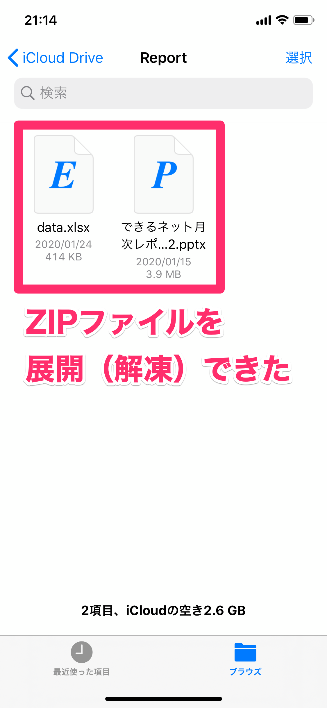 iPhoneでZIPを展開(解凍)する方法。複数ファイルをまとめて送るときに便利!