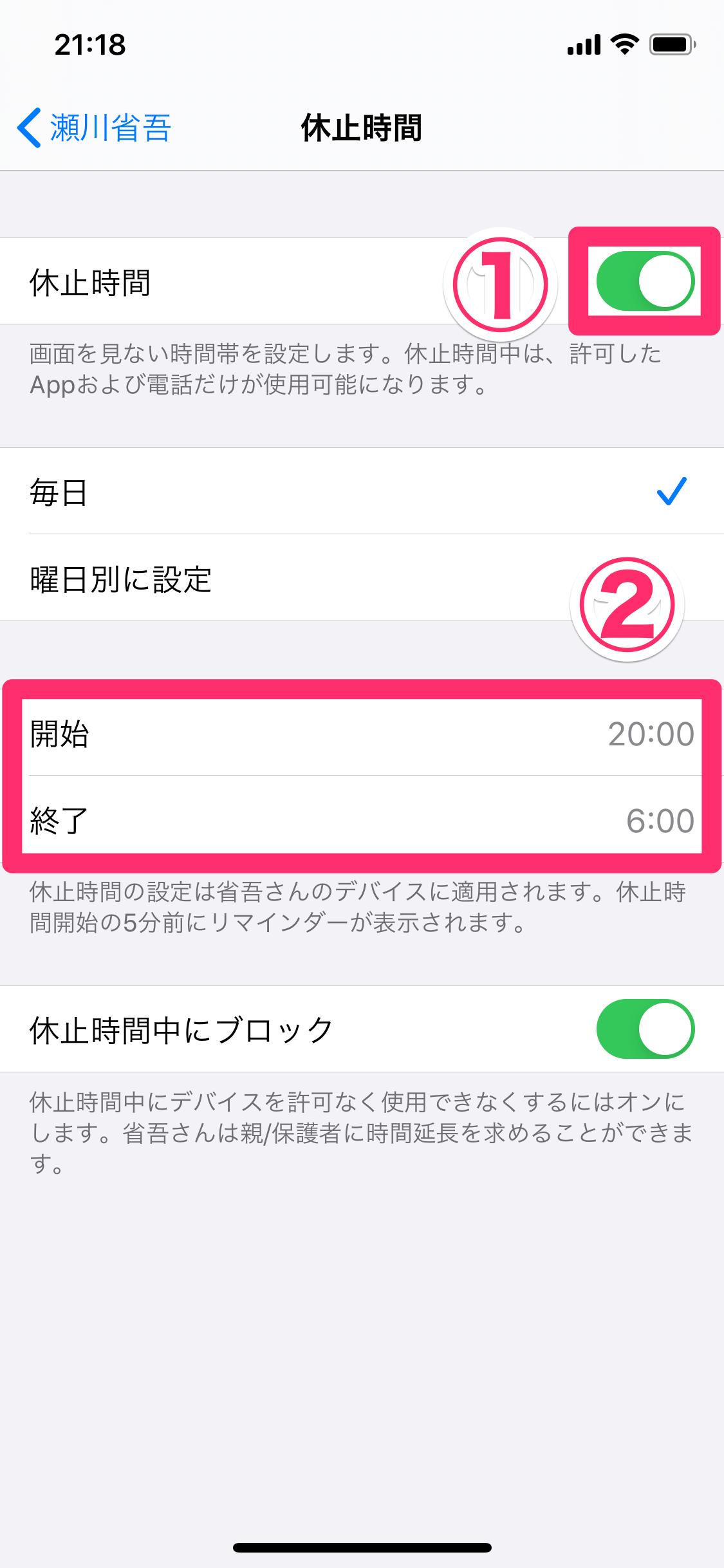 タイム 抜け道 スクリーン