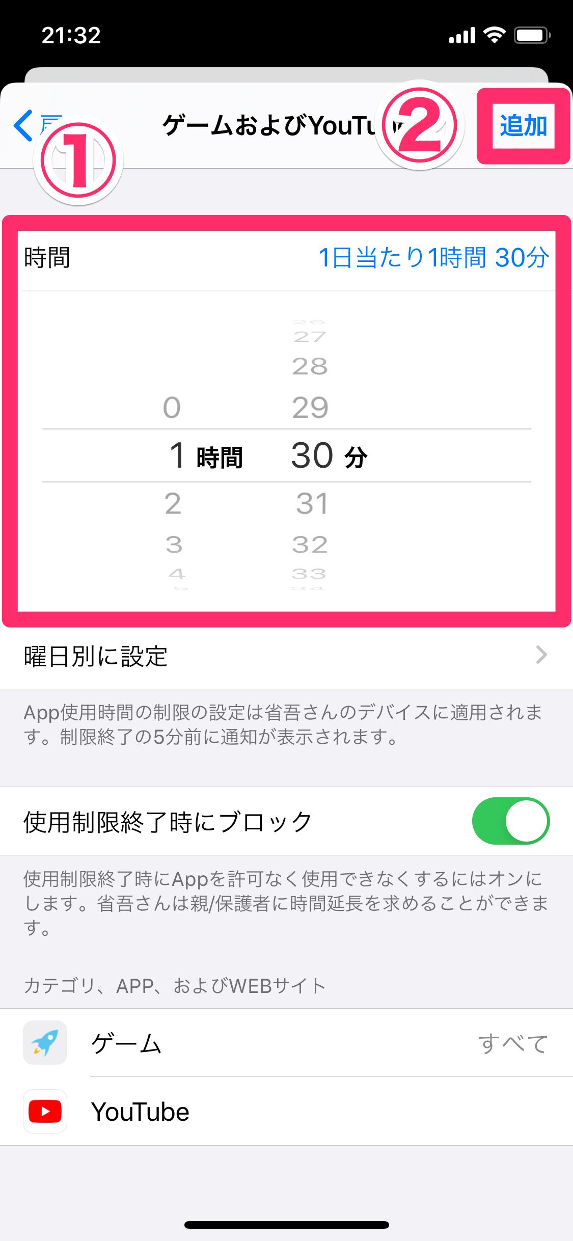 子どものYouTubeやゲームを制限。スクリーンタイムでアプリの使用時間を設定する方法