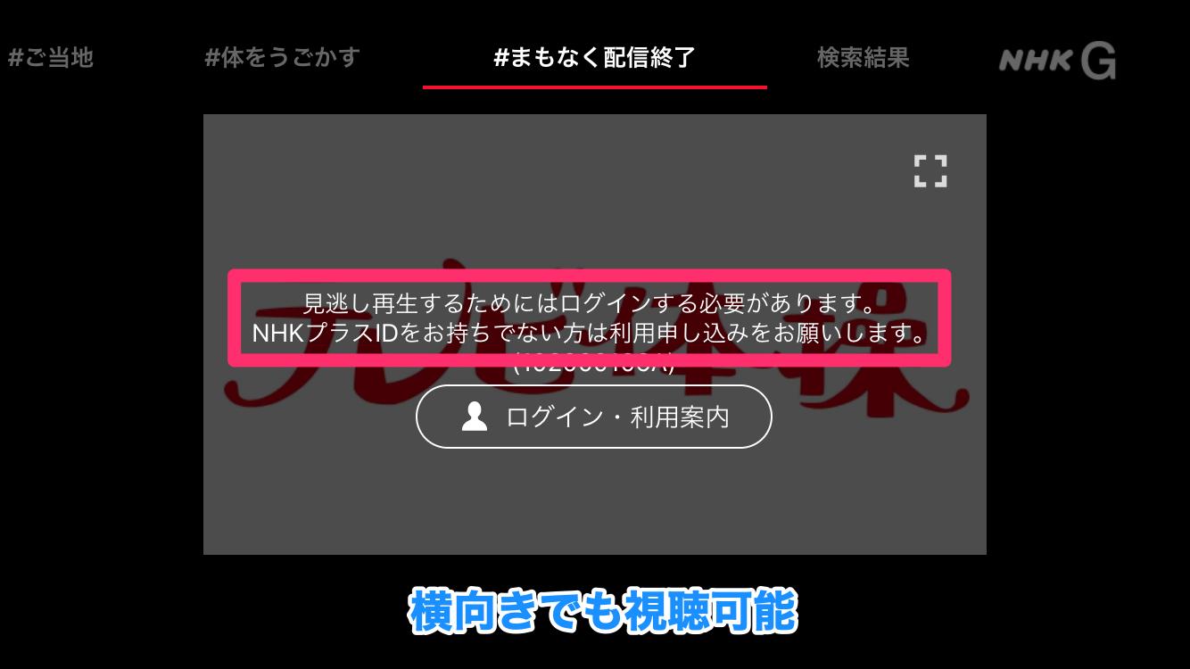 NHKをスマホで視聴!「NHKプラス」の利用登録とログイン方法