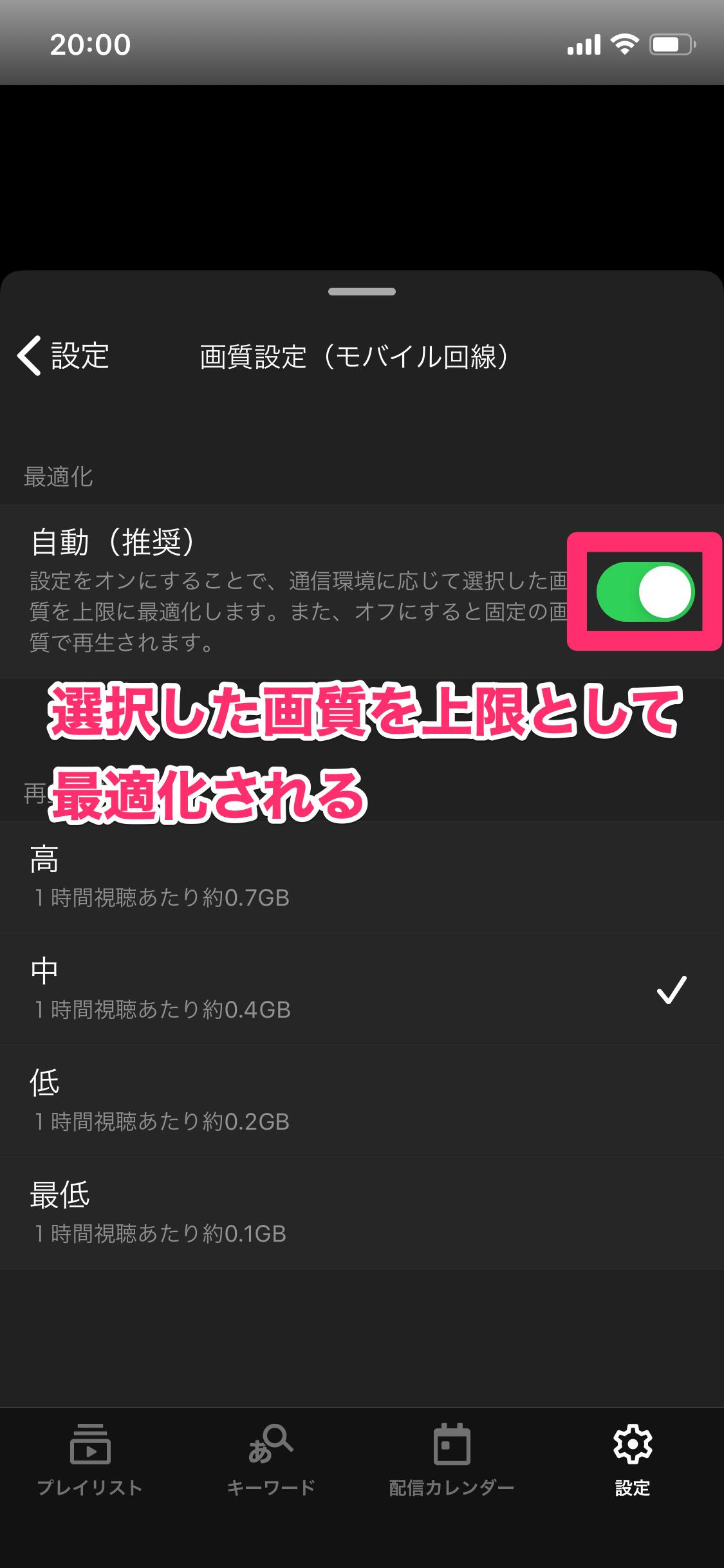 スマホ版「NHKプラス」の使い方。1週間分の見逃し番組をいつでも視聴できる