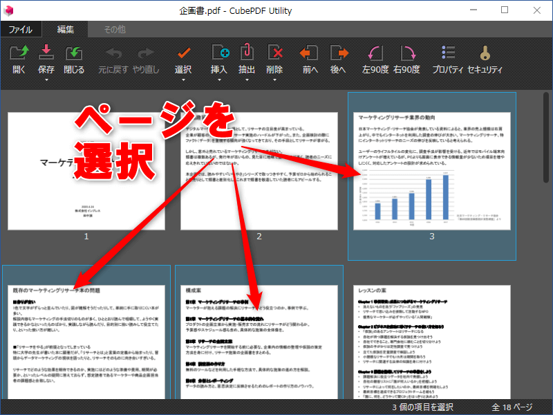 pdf 編集 ページ抽出 無料