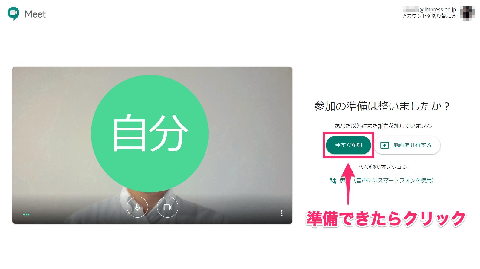 Google Meetにカレンダーから招待・参加する方法