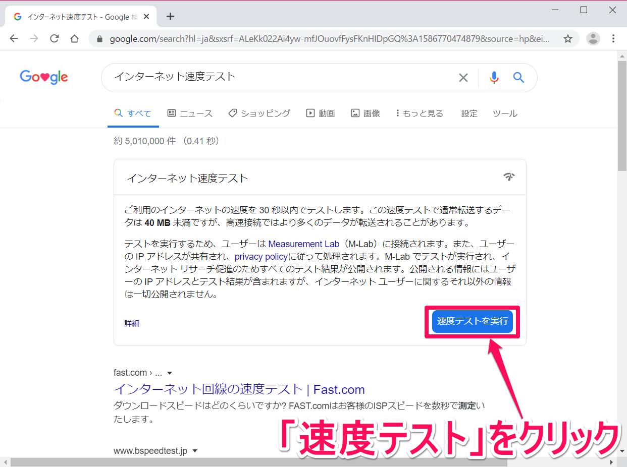 Google(グーグル)の検索結果に「インターネット速度テスト」が表示された画面