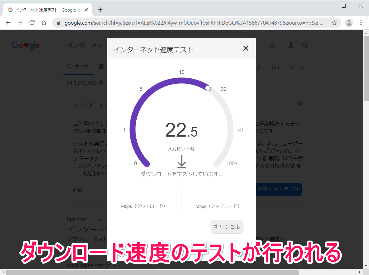 Google(グーグル)のインターネット速度テストが行われる(「ダウンロードをテストしています」画面)