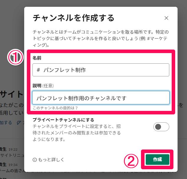 【Slack】チャンネルの新規作成と削除方法。特定の話題について会話するための「場」を準備しよう