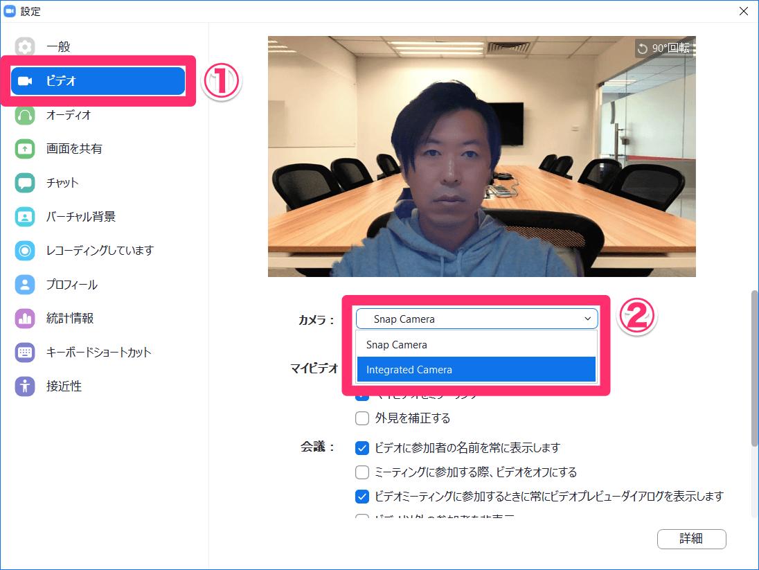 Web会議の背景問題を解決!ZoomでもMeetでも使える「Snap Camera」がオススメ