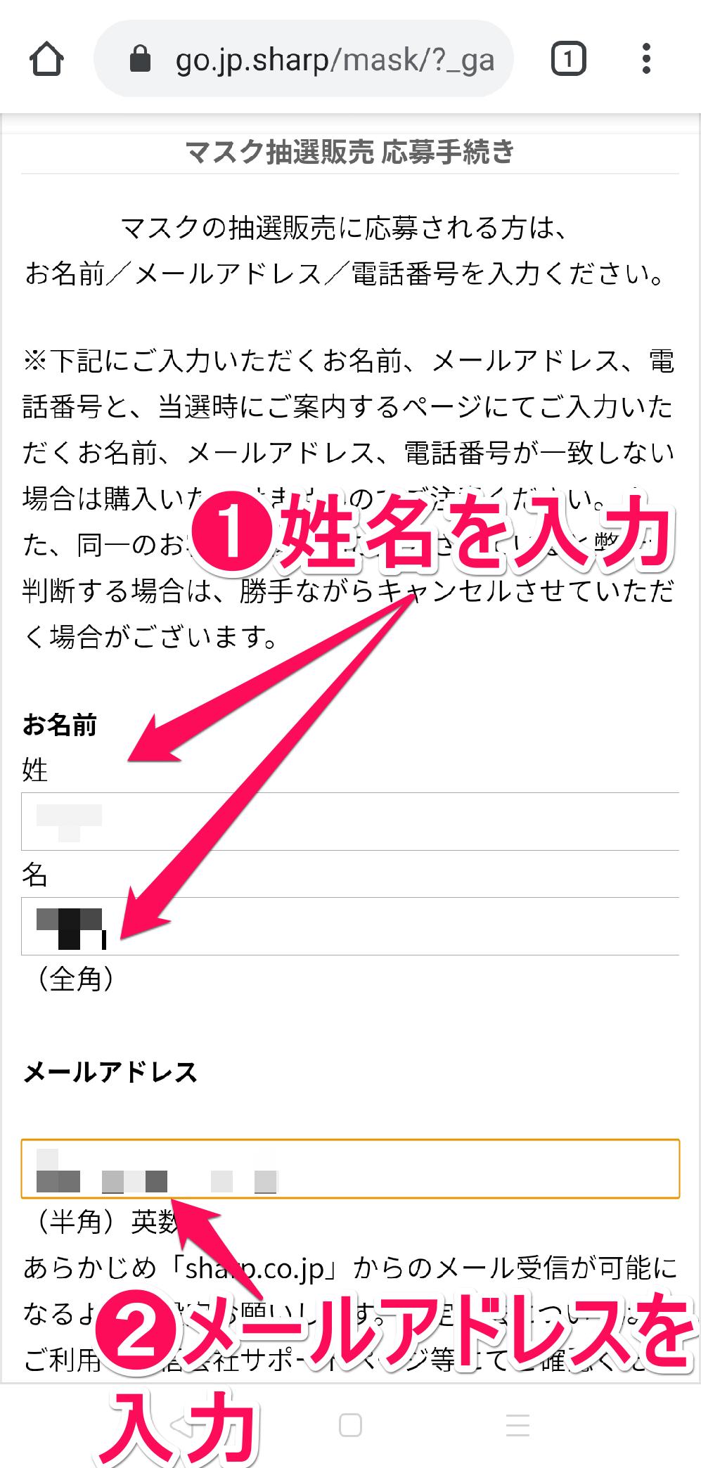 シャープ製マスク「マスク抽選販売 応募手続き」画面