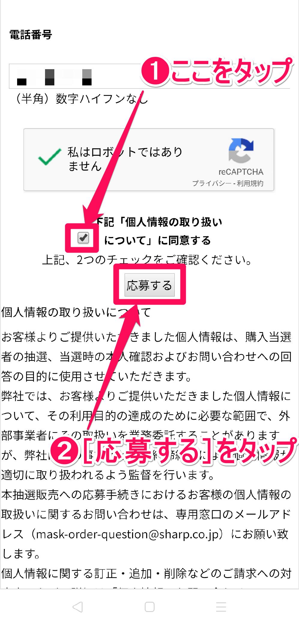 シャープ製マスク「マスク抽選販売 応募手続き」画面その3