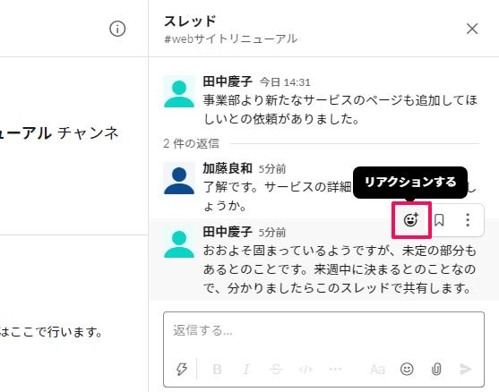 【Slack】スレッドを使って返信する方法。チャンネルへの送信と区別してコミュニケーションしよう