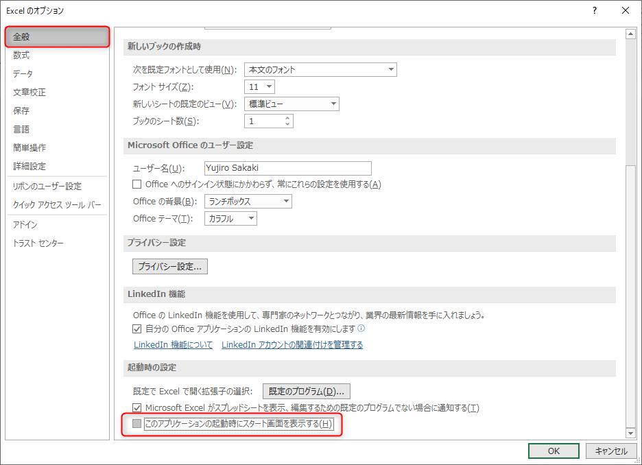 【在宅勤務のExcelルール】Web会議での画面共有、Excelファイルで注意したい4つのポイント