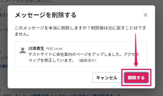 【Slack】投稿したメッセージを編集・削除する方法。間違えて送信してもあとから修正できる
