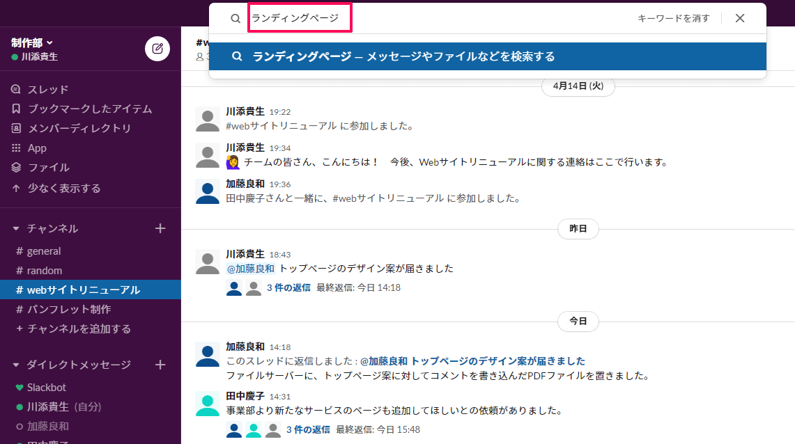 【Slack】過去のメッセージを確認する方法。「ブックマーク」と「検索」を活用する