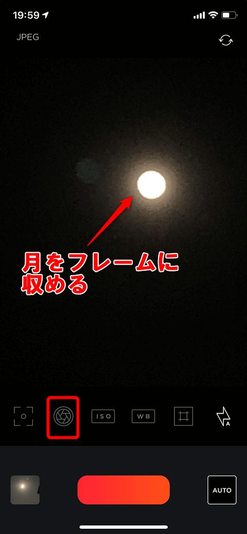 MuseCamで月の写真をきれいに撮る フレーミング