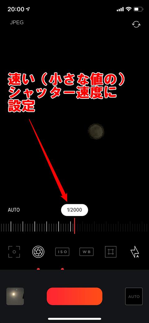 MuseCamで月の写真をきれいに撮る シャッター速度の設定