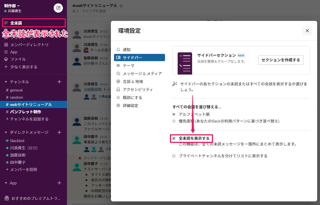 【Slack】すべての未読メッセージを確認する方法。大切な投稿を見逃さないようにしよう