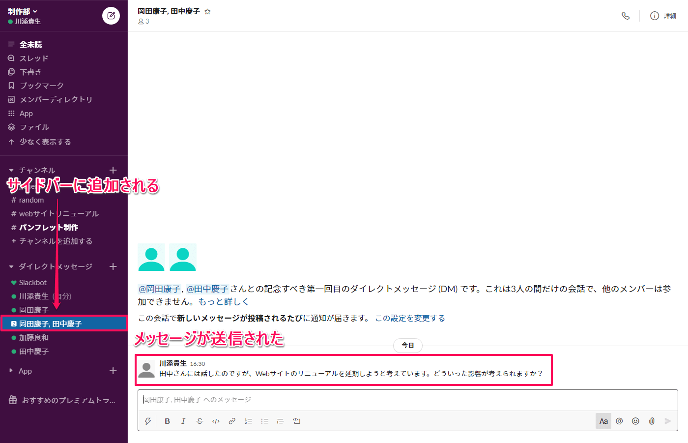 【Slack】ダイレクトメッセージを送る方法。特定のメンバーと個別に会話できる
