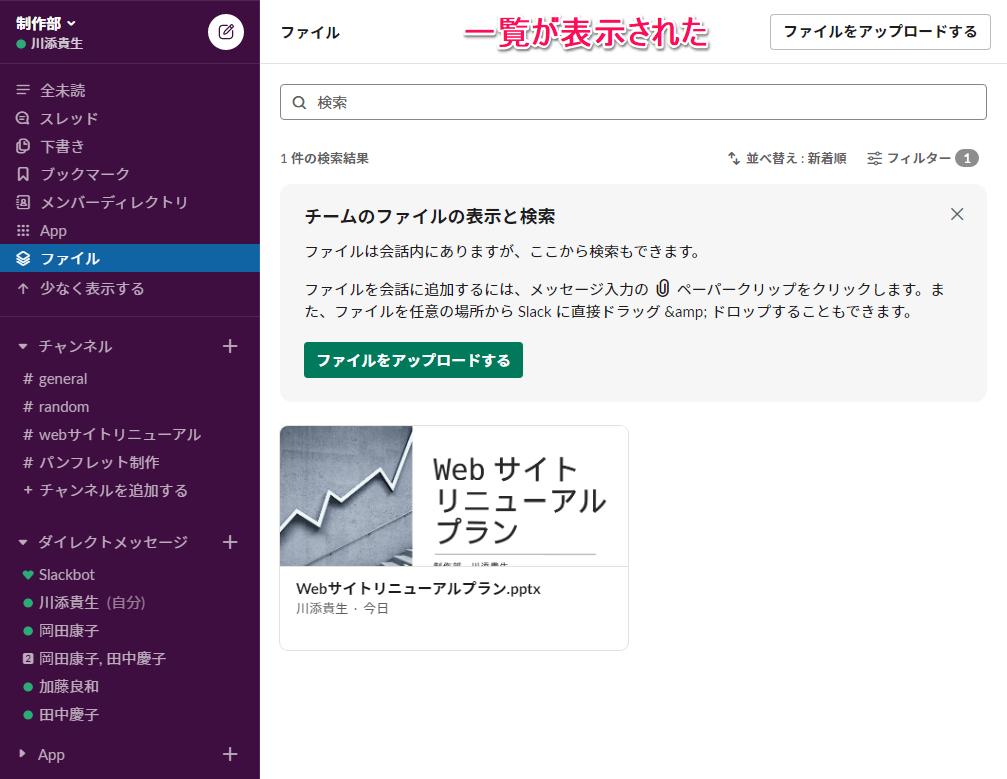 【Slack】ファイルを共有する方法。アップロードしたファイルの一覧も表示できる