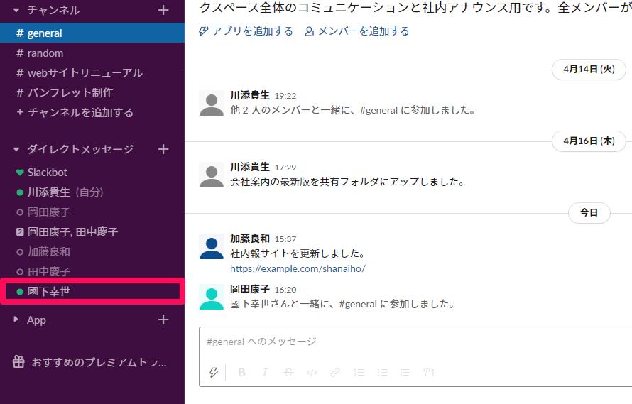 【Slack】メンバーと音声通話・ビデオ通話する方法。会議や打ち合わせもSlack上でできる