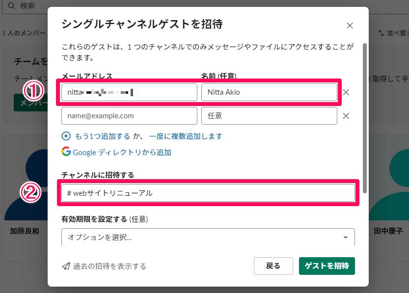 【Slack】チャンネルへゲストを招待する方法。社外のユーザーともコミュニケーションできる