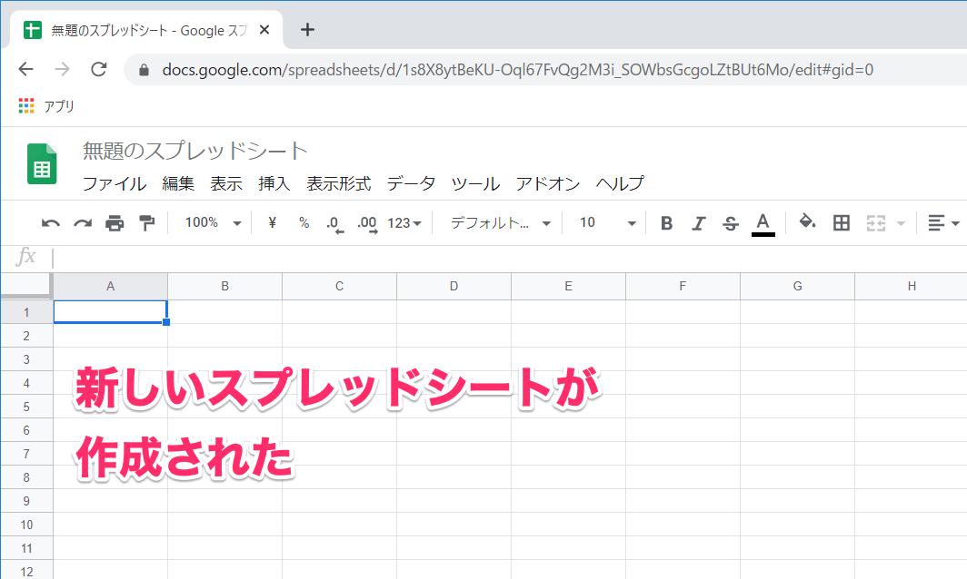 【Google】新しい予定やスプシは「○○.new」だけで作成できる
