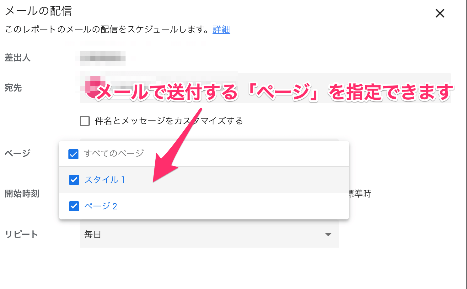 【Googleデータポータル】メール配信の設定方法。最新のダッシュボードを「プッシュ型」で届けられる