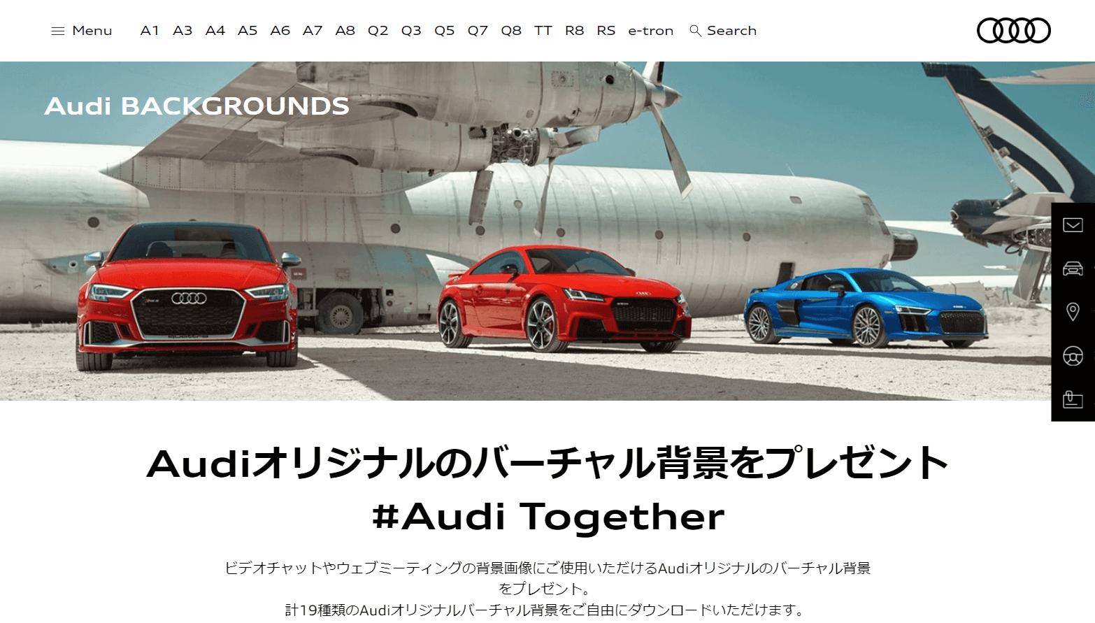 Audiオリジナルのバーチャル背景をプレゼント > プレゼント/イベント > アウディジャパン