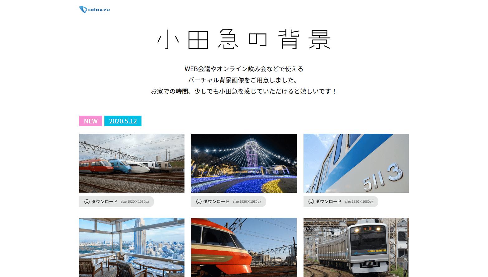 小田急電鉄 | 小田急の背景